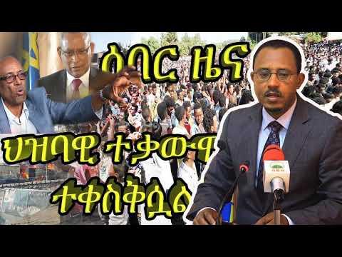 Ethiopia News today ሰበር ዜና መታየት ያለበት! November 19, 2018