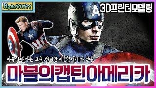 "[ 3D프린터모델링 ] 마블코믹스 ""캡틴아메리…"
