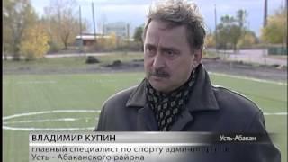 В Усть-Абакані з'явилося штучне футбольне поле