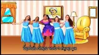 שיר סבתא - צ'פצ'ולה
