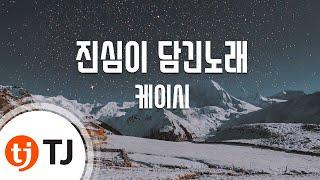 [TJ노래방] 진심이담긴노래 - 케이시(Kassy) / TJ Karaoke