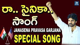 Janasena Pravasa Garjana Special Song - రా.. సైనికా.. | Pawan Kalyan | New Waves
