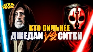 Кто сильнее ДЖЕДАИ или СИТХИ? | Star wars