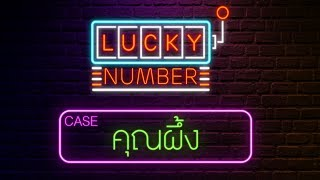 LUCKY NUMBER : [ EP 1 ] คุณผึ้ง