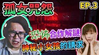 【LOCO PARENTIS 】孤女咒怨 合作 Co-op Walkthrough Gameplay Part 3 / w 藍仙子儒儒