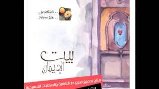 مقتطفات من ألبوم بيت الإيمان - الحياة الأفضل