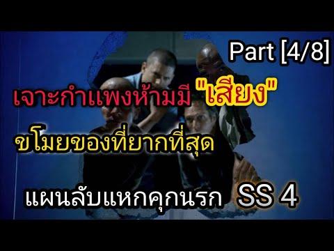 [สปอย + สรุปเนื้อเรื่อง] Prison Break SS4 [EP10-12] : .เจอซิลล่า ของมูลค่า 200 ล้านดอล  !!