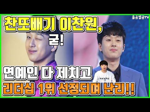 【ENG】찬또배기 이찬원, 연예인 다 제치고 리더십 1위 선정되며 난리! Lee Chan-won Will Be Chosen As The No. 1 Leader Over 돌곰별곰TV
