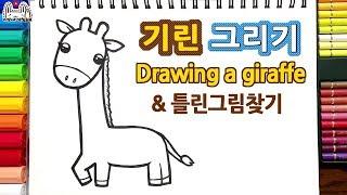 기린 giraffe 그리기 & 틀린그림찾기 색칠공부 | How to draw giraffe _ Drawing for kids