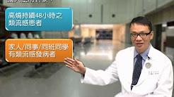 流感抗病毒藥劑介紹教學影片(克流感、瑞樂沙、Rapiacta)