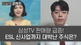[오늘의 공략주] 삼성TV 판매량 급증! ESL 신사업…