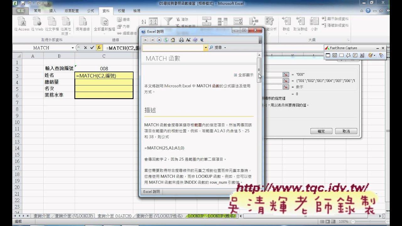 03 用MATCH與INDEX函數查詢資料 - YouTube
