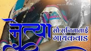 Sunita Gaikwad Happy birthday bhekrainagar hadapsar pune maharashtra सुनिताताई गायकवाड वाढदिवस बॅनर