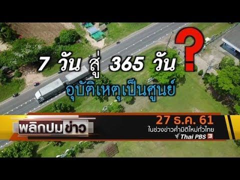 7 วัน สู่ 365 วัน อุบัติเหตุเป็นศูนย์ ? - วันที่ 27 Dec 2018