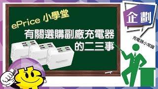 【特別企劃-選購副廠充電器】ePrice 小學堂:有關選購副廠充電器的二三事 thumbnail