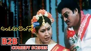 Andaru Dongale Back to Back Comedy Scenes || Brahmanandam, Rajendra Prasad, Ali