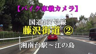 【バイク車載カメラ】国道467号 藤沢街道② 湘南台駅~江の島