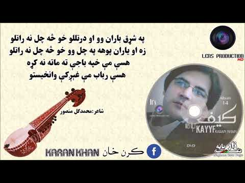 Karan Khan New Album Kayyf 2015 Song Pa Shraq Baran Wo