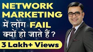 आखिर लोग क्यों नेटवर्क मार्केटिंग में फेल हो जाते है ? Why People Get Failure In MLM l Deepak Bajaj