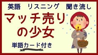 https://pocket-lesson.com/eigo-kikinagasi/mattiuri-syoujyo/ ↑ 英語...