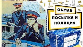 Мошенник на Авито: получение посылки и заявление в Полицию