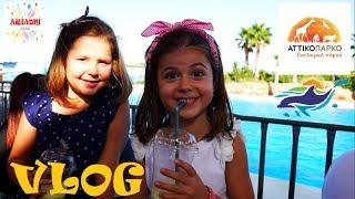 Vlog Αττικό Ζωολογικό Πάρκο Αθήνα Σπάτα🐘εκδρομή βίντεο για παιδιά ελληνικά greek Ελλάδα Greece 2017