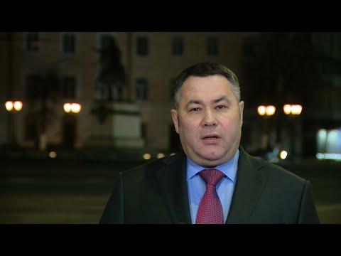 Обращение губернатора Тверской области к гражданам