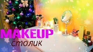 ♥ ГОТОВИМ MAKEUP СТОЛИК К ПРАЗДНИКУ  от MakeupKaty ♥