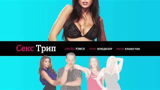 Секс Трип — Новый Русский трейлер 2017