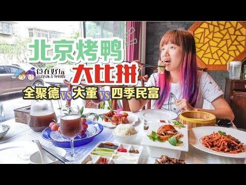 【旅游美食Vlog】北京Top 3北京烤鸭 | 大董 vs 全聚德 vs 四季民福