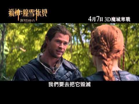 獵神:魔雪叛變 (2D版) (The Huntsman: Winter's War)電影預告