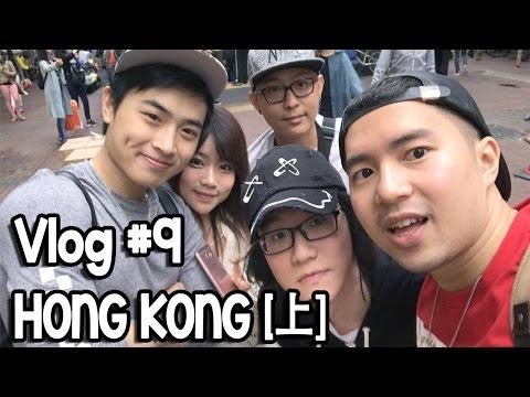 Hong Kong(香港) 去找老洋玩雞雞!- VLOG #9 [上]