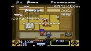しんすけとヤスのゴエモン3 part1(nicovideo)[07.12.03] thumbnail
