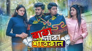 ঝাকানাকা শীতকাল || Jhakanaka Shitkaal || Bangla Funny Video || Zan Zamin