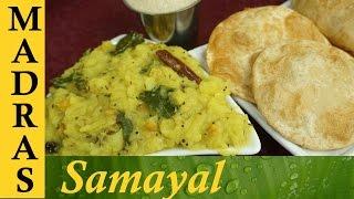 Poori Masala / Poori Kilangu in Tamil / உருளைக்கிழங்கு மசாலா Mp3