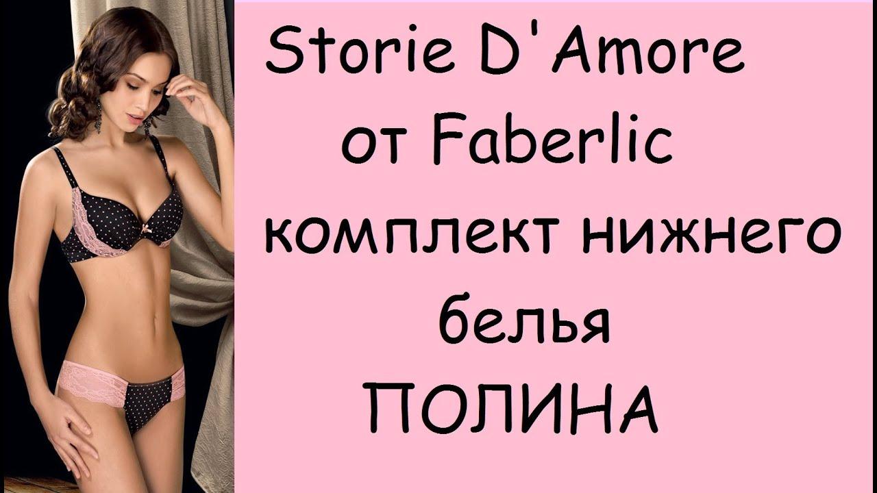 3efa03841613f Комплект нижнего белья ПОЛИНА Storie D'Amore от Faberlic - YouTube