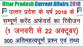 UP Special Complete Current affairs revision 2018 || उत्तर प्रदेश का सम्पूर्ण करंट अफेयर्स  2018