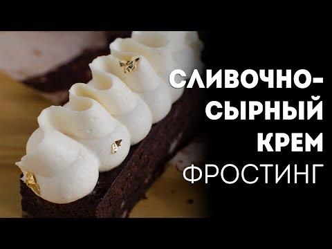Сливочно-сырный крем (cream cheese frosting)