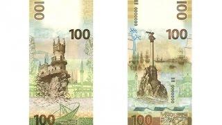 новая 100 рублевая купюра крым