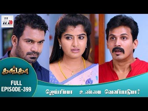 Ganga Tamil Serial | Episode 399 | 23 April 2018 | Ganga Latest Serial | Home Movie Makers