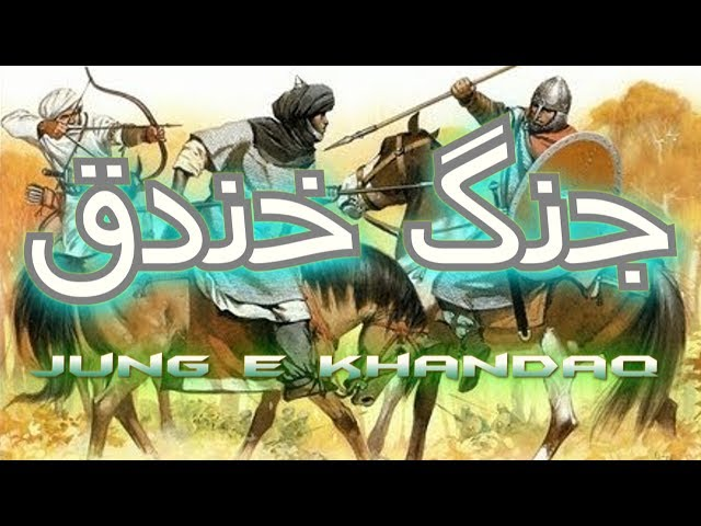 Jung e Khandaq (Travel Documentary in Urdu Hindi)