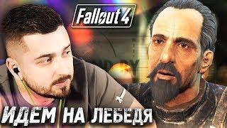 ПОДГОТОВКА К БОЮ С ЛЕБЕДЕМ #29 ► Fallout 4 ► Максимальная сложность