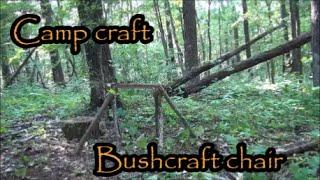 Bushcraft Chair