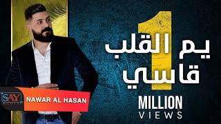 يم القلب قاسي نوار الحسن / Nawar Al Hasan Um Alkalb Kasy 2021  ( Official Video Lyrice )