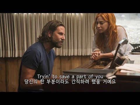 I'll Never Love Again - Lady Gaga, Bradley Cooper (스타 이즈 본 OST) 가사/한국어자막