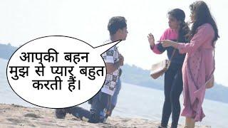 Aapki Bahan Mujhse Pyar Karti Hai Prank On Cute Girls By Desi Boy With Twist Epic Reaction