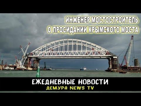 С проседанием Крымского моста уже ничего невозможно поделать - Заявил инженер мостостроитель
