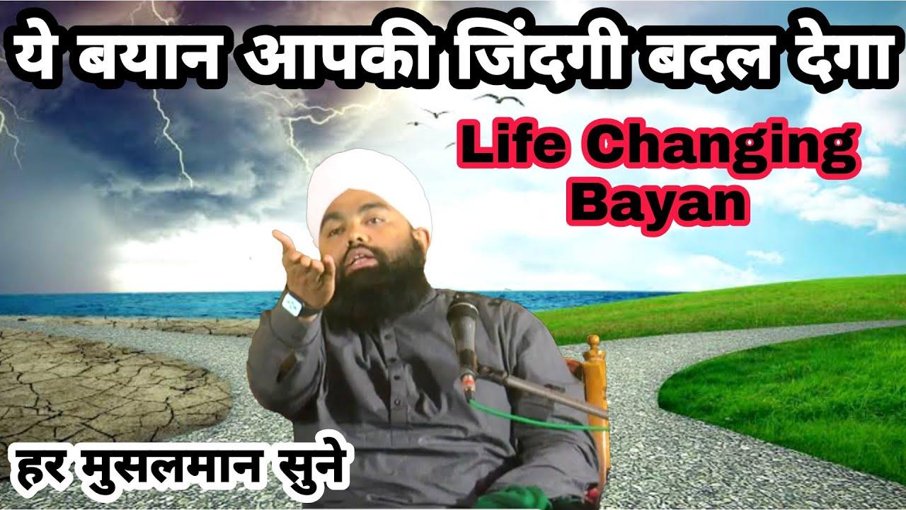 Download Ye Bayan Aap Ki Zindagi Badal Dega | Sayyed Aminul Qadri