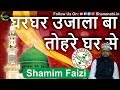 Ghar Ghar Ujala Ba Tohre Ghar Se Full Naat With Lyrics By Shamim Faizi 2016 Naat's Shanenabi.in