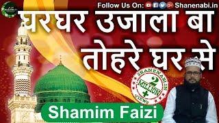 Ghar Ghar Ujala Ba Tohre Ghar Se Full Naat With Lyrics By Shamim Faizi 2016 Naat's Shanenabi.in